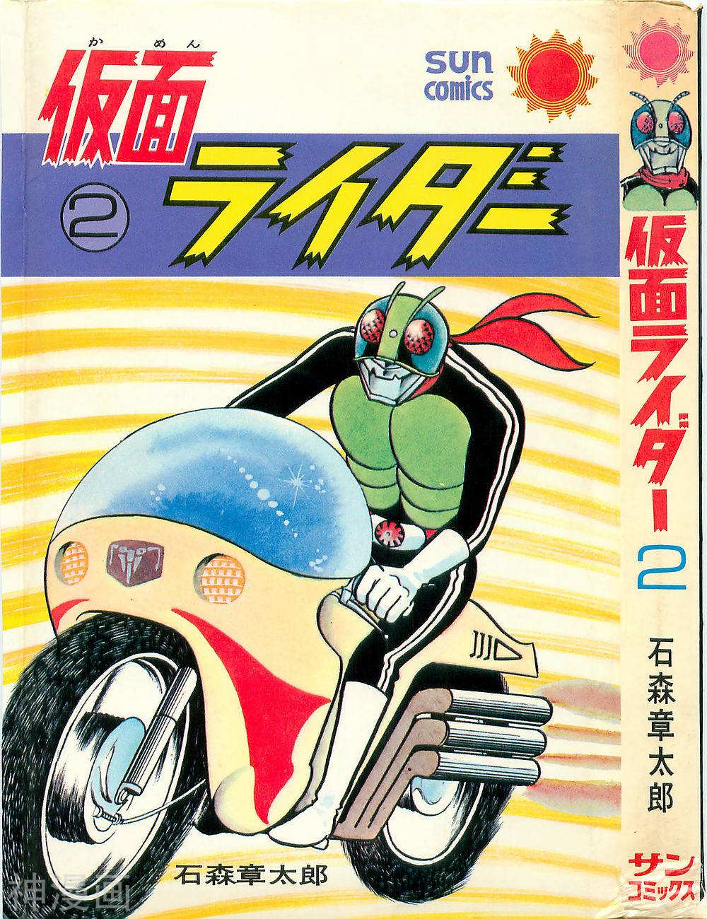 假面骑士漫画- 第02卷漫画全集- 97漫画网